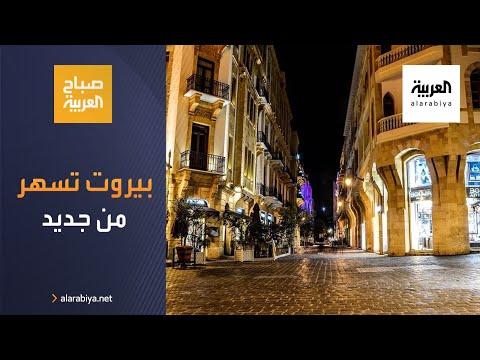 شاهد أماكن السهر في بيروت تفتح أبوابها من جديد