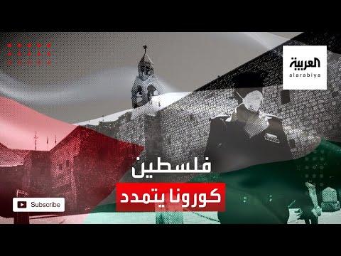 شاهد كورونا يواصل انتشاره في فلسطين مع ارتفاع حالات الوفاة والإصابة