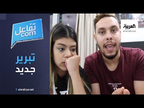 شاهد أحمد حسن وزينب يردان على الانتقادات بمقطع مُثير