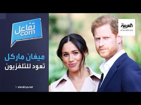 شاهد الأمير هاري وماركل يعودان ببرنامج من نوعية تلفزيون الواقع