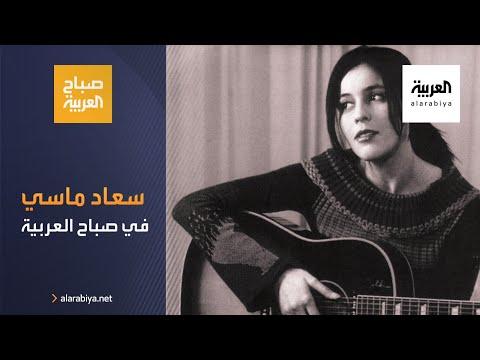 شاهد الفنانة الجزائرية سعاد ماسي تغني وتعزف في صباح العربية