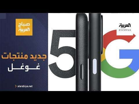 شاهد تعرف على جديد منتجات وخدمات شركة غوغل