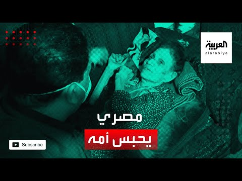 شاهد مصري يحبس أمه الثمانينية لعام كامل