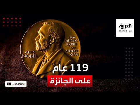 شاهد من صناعة الموت إلى دعم العلم والسلام 119 عاما على جائزة نوبل