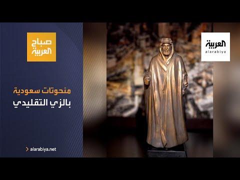 شاهد منحوتات سعودية بمجسمات شخصيات بالزي التقليدي