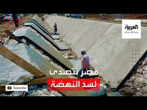 شاهد تعرف على خطط الحكومة المصرية للتصدي لأزمة سد النهضة