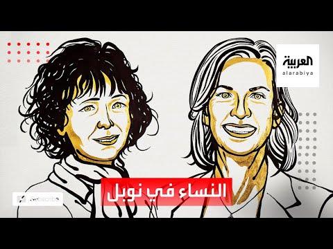 شاهد حضور قوي للنساء في جوائز نوبل هذه السنة