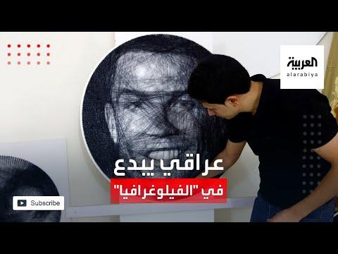 شاهد فنان عراقي يبدع أعمالا فنية بالمسامير والخيوط