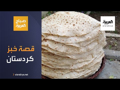 شاهد خبز كردستان رافق موائدها منذ أجيال