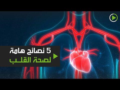 شاهد 5 نصائح تحميك من خطر الإصابة بأمراض القلب