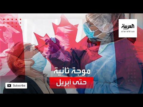 شاهد مسؤولون بالصحة الكندية يؤكدون أن الموجة الثانية من كورونا مستمرة حتى أبريل