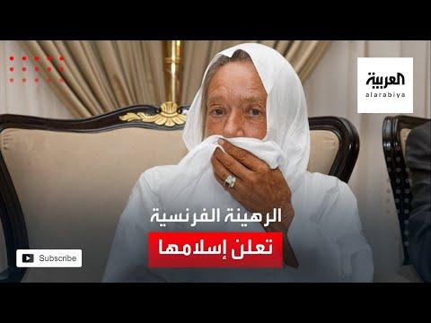 شاهد رهينة فرنسية محررة تعلن إسلامها وتسمي نفسها مريم