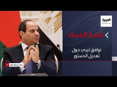 شاهد توافق ليبي في القاهرة بشأن تعديل الدستور