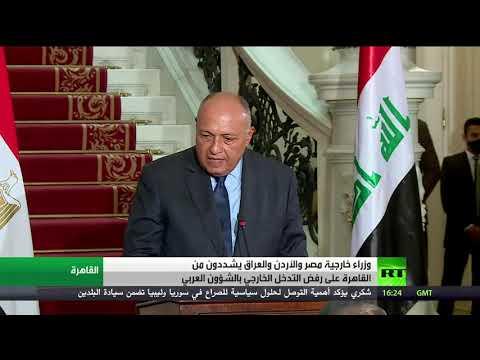 شاهد وزراء خارجية مصر والأردن والعراق يرفضون التدخل الخارجي في الشأن العربي