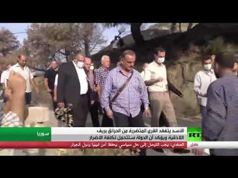 شاهد الأسد يتعهد بدعم العائلات المتضررة من الحرائق في سورية