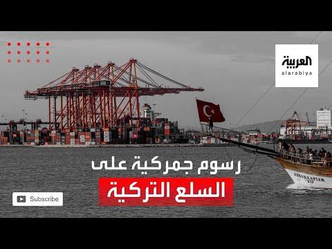 شاهد المغرب يحاصر السلع التركية عبر رفع الرسوم الجمركية