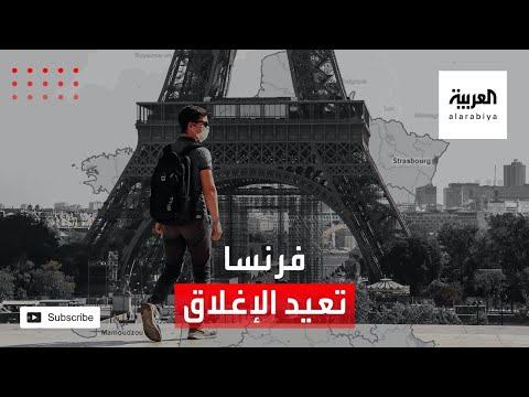شاهد فرنسا تقرر إعادة فرض الإغلاق الجزئي