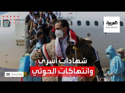 شامد شهادات الأسرى من الشرعية تكشف انتهاكات الحوثي