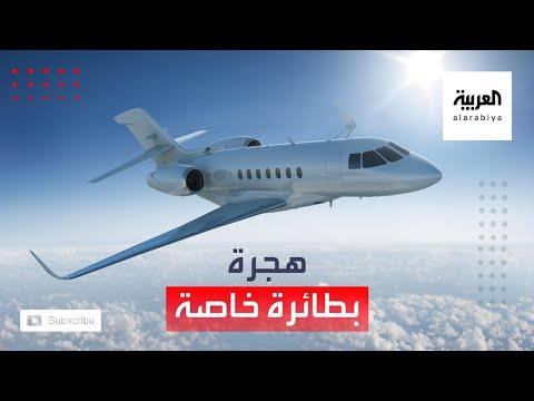 شاهد عائلة عراقية تصل ألمانيا بطائرة خاصة وجوازات دبلوماسية مزورة