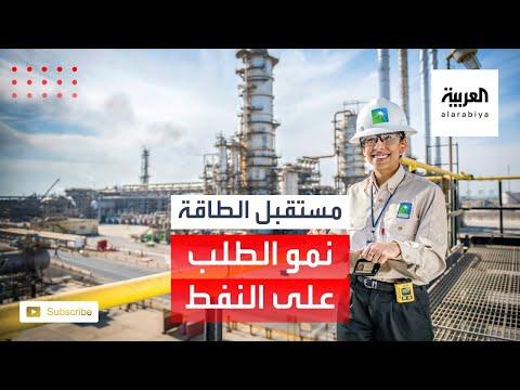 شاهد وكالة الطاقة تتوقع استمرار نمو الطلب على النفط حتى 2040