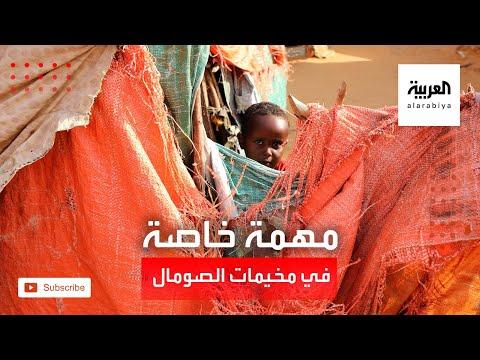 شاهد مهمة خاصة تكشف مشكلات المشردين بـمخيمات الصومال من الاعتداءات الجنسية للإرهاب
