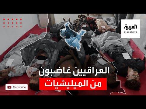 شاهد جريمة الفرحاتية تثير غضب العراقيين على الميليشيات المنفلتة