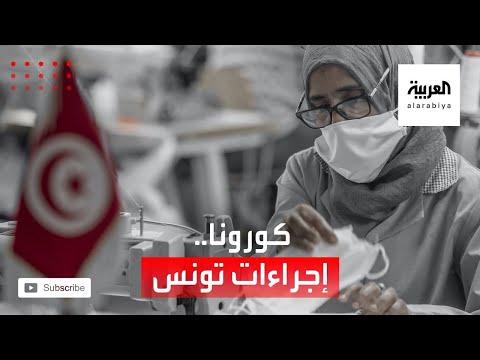 شاهد إجراءات حكومية لمواجهة كورونا هل ترضي الشارع التونسي