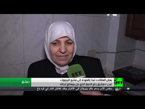 شاهد بعض العائلات تبدأ في العودة إلى مخيم اليرموك غرب دمشق