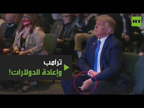 شاهد ترامب يُعيد الدولارات إلى جيبه خلال زيارته لأحد كنائس لاس فيغاس