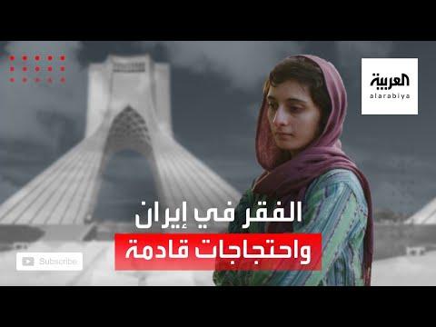 شاهد مستويات قياسية للفقر في إيران وتوقعات باندلاع احتجاجات كبيرة