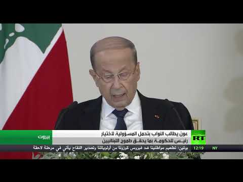شاهد عون يُطالب النواب اللبناني بتحمل مسؤولية اختيار الحكومة