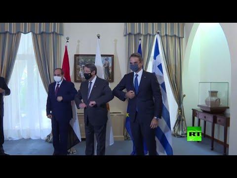 شاهد السيسي يلتقي نظيره القبرصي ورئيس وزراء اليونان في قمة ثلاثية