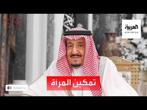 شاهد الملك سلمان يؤكد أنه يصعب إصلاح المجتمعات من دون تمكين المرأة