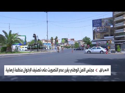 شاهد أسباب رفض العراق للتصويت على تصنيف الإخوان منظّمة إرهابية
