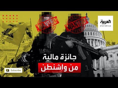 شاهد واشنطن تعرض 5 ملايين دولار لاعتقال قيادي بميليشيات حزب الله