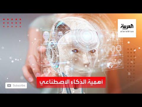 5 أمور تتغير في حياتنا اليومية بفضل الذكاء الاصطناعي