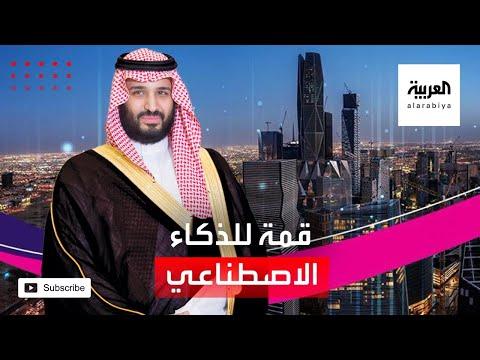شاهد انطلاق أول قمة للذكاء الاصطناعي برعاية ولي العهد السعودي