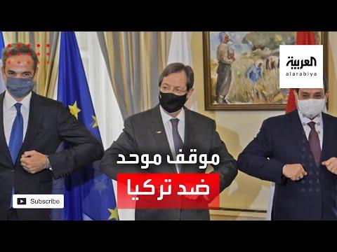 زعماء مصر وقبرص واليونان يوحدون موقفهم ضد أطماع تركيا في المتوسط