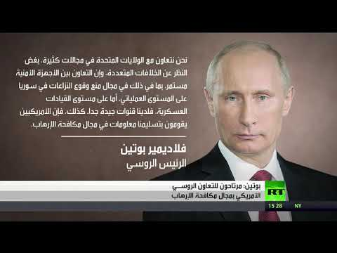 شاهد بوتين يُعرب عن ارتياحه للتعاون الروسي الأميركي في مكافحة التطرف