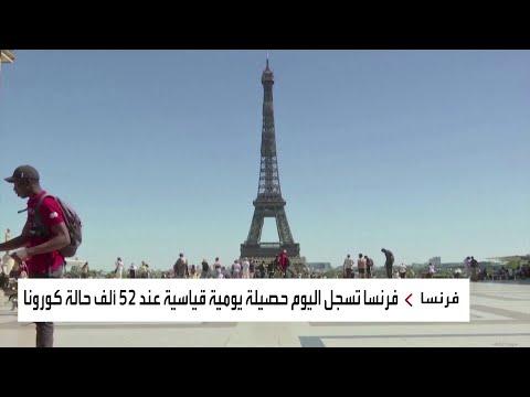شاهد البرلمان الفرنسي يبحث تمديد الطوارئ الصحية للسيطرة على كورونا