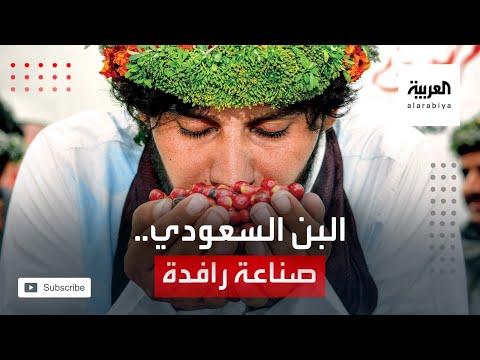 شاهد اتفاقية ثلاثية لتحويل زراعة البن السعودي إلى صناعة رافدة للناتج المحلي