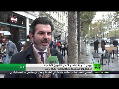 شاهد فرنسا تدعو تركيا إلى عدم التدخل في شؤونها الداخلية