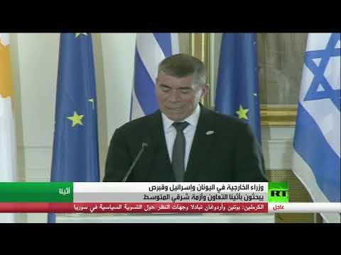 شاهد وزراء خارجية اليونان وإسرائيل وقبرص يبحثون أزمة شرقي المتوسط