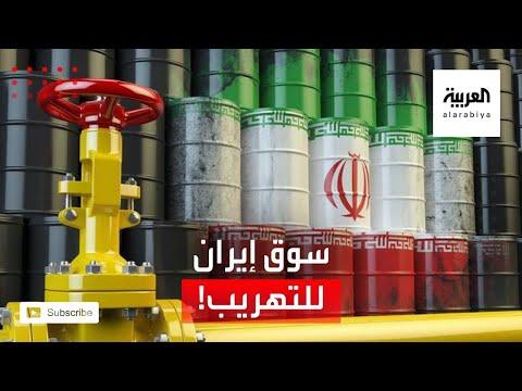 شاهد سوق إيراني لتهريب النفط وتمويل الإرهاب تهدد استقرار أفغانستان