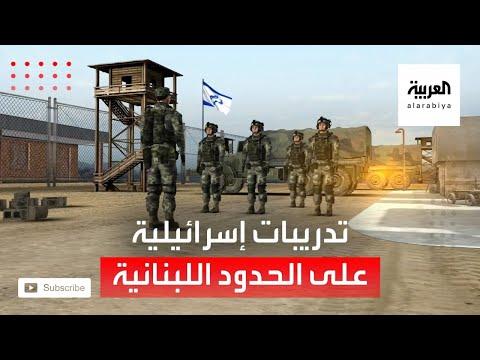 شاهدجيش الاحتلال الإسرائيلي يتدرب على مواجهة محتملة مع حزب الله