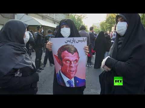 شاهد محتجون يحرقون علم فرنسا وصور ماكرون أمام سفارة فرنسا في إيران
