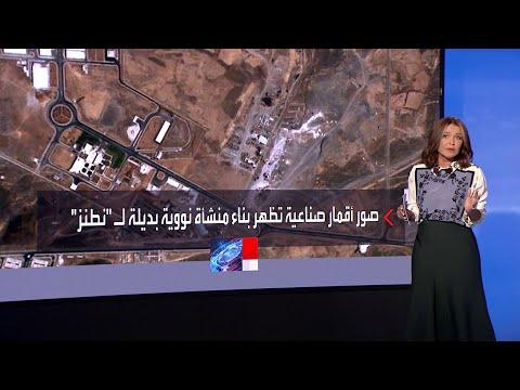 شاهد صور أقمار اصطناعية تكشف عن موقع نووي سري في إيران