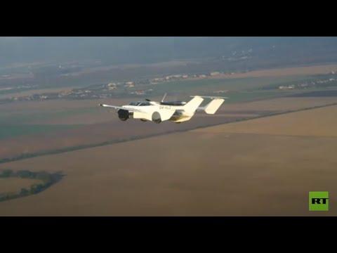 شاهد سيارة مبتكرة تتحول إلى طائرة في غضون 3 دقائق