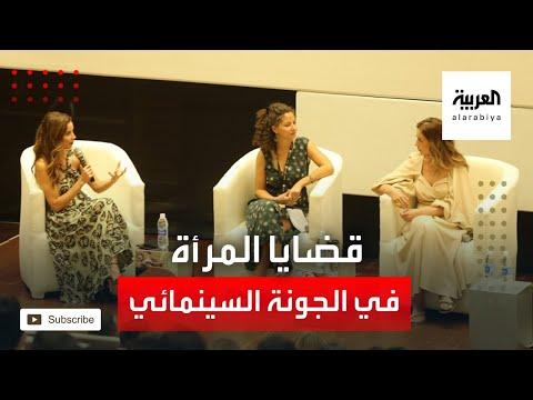 شاهد قضايا المرأة وسبل تمكينها تتصدر المشهد في مهرجان الجونة السينمائي