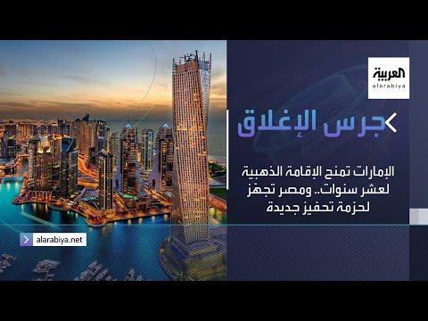 الإمارات تمنح الإقامة الذهبية لعشر سنوات